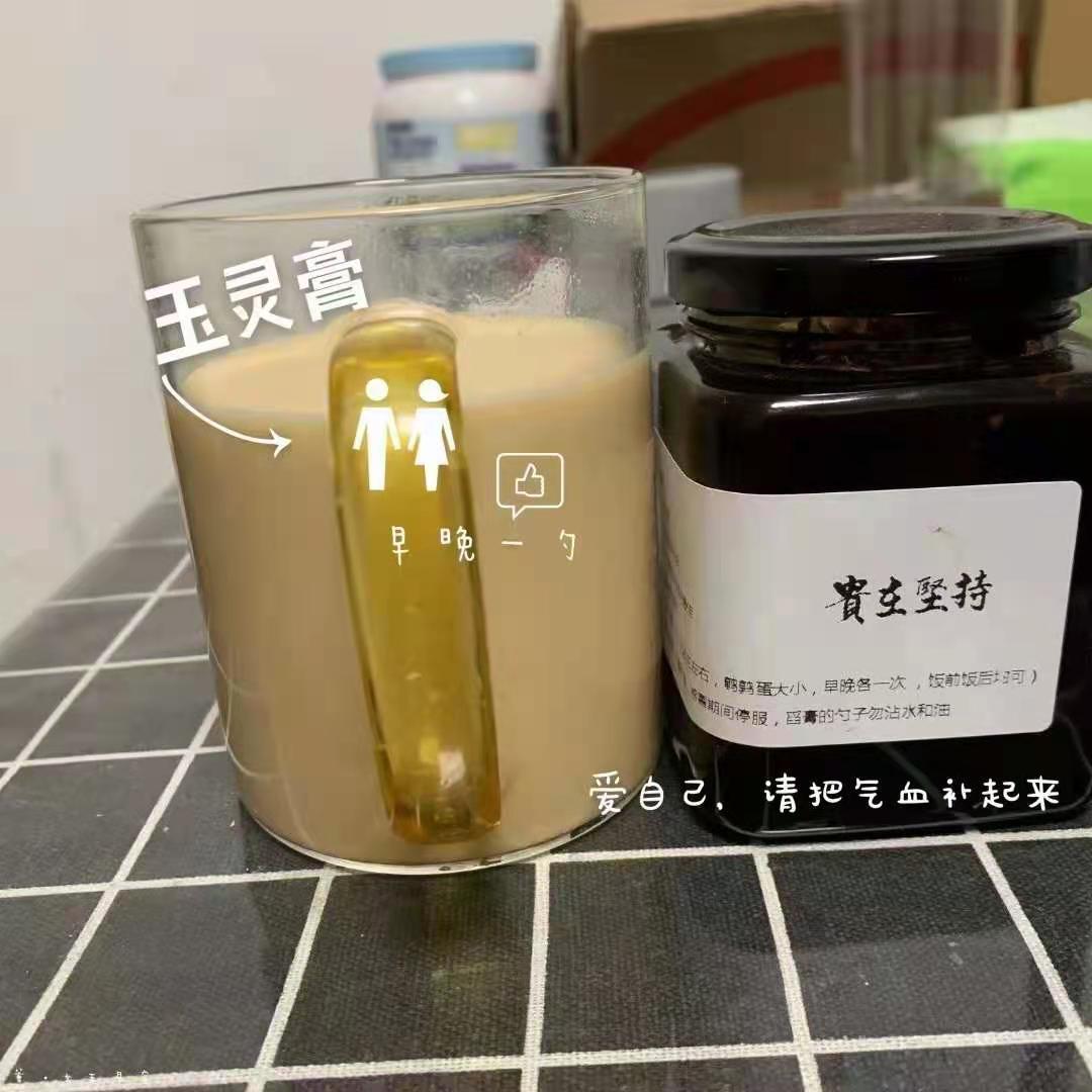 失眠可以用玉灵膏.jpg